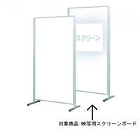 ボードパーティション スチールホワイトボード/映写用スクリーンボード 板面寸法:W900×H1500 (APMCV305)