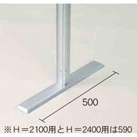 アルミポール48 平ベース 対応サイズ:H1800用 (AR48T18A4)