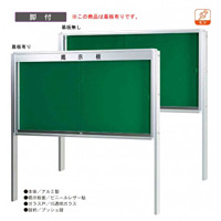 KU型屋外掲示板 脚付 幕板付 蛍光灯付 グリーン 外形寸法:W1260×H1035 (KU912TA-708-L)