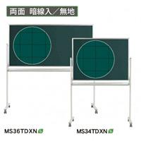 スチールグリーン黒板 MAJIシリーズ (脚付) 黒板 両面 (スチールグリーン) 暗線入/無地 板面寸法:W1210×H910 (MS34TDXN)