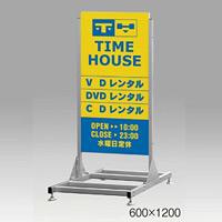 ロードサイン向け大型スタンド看板255 面板寸法:W600×H1200 (255-C-600x1200)