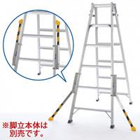 脚立用転倒防止装置 セーフティライダー (SafetyRider)