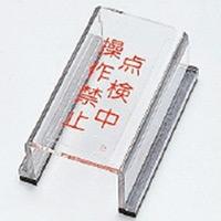 スイッチカバー マグネット付 表記:点検中 操作禁止 (0088002)