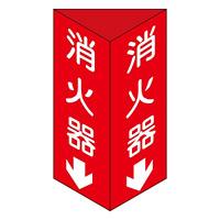 消防標識板 消火器具標識 消火器 2面 仕様 / サイズ:蓄光D (小) / 240×80×1mm (013304)