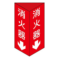 消防標識板 消火器具標識 消火器 2面 仕様 / サイズ:C (小) / 240×80×1mm (013303)