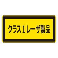 JISレーザステッカー クラス1レーザ製品 10枚1組 サイズ: (大) 84×148mm (027108)