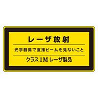 JISレーザステッカー レーザ放射 クラス1Mレーザ製品 10枚1組 サイズ: (大) 84×148mm (027110)