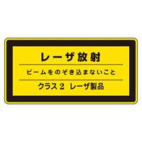 JISレーザステッカー レーザ放射 クラス2レーザ製品 10枚1組 サイズ: (大) 84×148mm (027111)