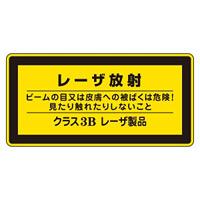 JISレーザステッカー レーザ放射 クラス3Bレーザ製品 10枚1組 サイズ: (大) 84×148mm (027113)
