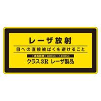 JISレーザステッカー レーザ放射 クラス3Rレーザ製品 10枚1組 サイズ: (大) 84×148mm (027114)