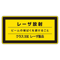 JISレーザステッカー レーザ放射 ビームの・・クラス3Rレーザ製品 10枚1組 サイズ: (大) 84×148mm (027115)