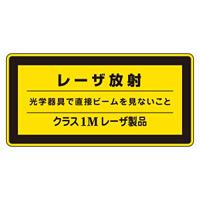 JISレーザステッカー レーザ放射 クラス1Mレーザ製品 10枚1組 サイズ: (小) 52×105mm (027310)