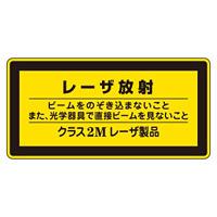 JISレーザステッカー レーザ放射 クラス2Mレーザ製品 10枚1組 サイズ: (小) 52×105mm (027312)