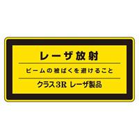 JISレーザステッカー レーザ放射 ビームの・・クラス3Rレーザ製品 10枚1組 サイズ: (小) 52×105mm (027315)