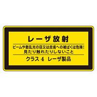 JISレーザステッカー レーザ放射 クラス4レーザ製品 10枚1組 サイズ: (小) 52×105mm (027316)