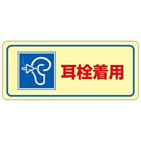 騒音管理標識板 ステッカー 80×240mm 5枚1組 表記:耳栓着用 (030024)