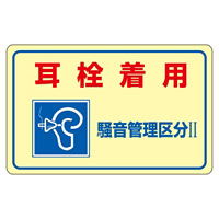 騒音管理標識板 ステッカー 150×240mm 5枚1組 表記:耳栓着用 騒音管理区分2 (030025)