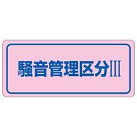 騒音管理標識板 ステッカー 80×240mm 5枚1組 表記:騒音管理区分3 (030033)
