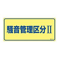 騒音管理標識板 エンビ板 200×450×1mm 表記:騒音管理区分2 (030101)
