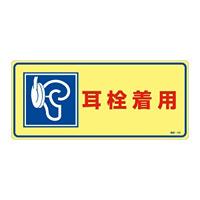 騒音管理標識板 エンビ板 200×450×1mm 表記:耳栓着用 (030102)
