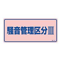 騒音管理標識板 エンビ板 200×450×1mm 表記:騒音管理区分3 (030103)