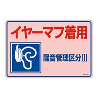 騒音管理標識板 エンビ板 300×450×1mm 表記:イヤーマフ着用 騒音管理区分3 (030202)