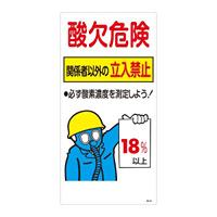 酸欠関係標識板 酸欠注意 関係者以外立ち入り禁止標識 サイズ:600×300 (031202)