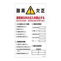 酸欠関係標識板 酸素欠乏 関係者以外立ち入り禁止標識 (031203)