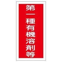 有機溶剤関係標識板 有機溶剤容器種別ステッカー 100×50mm 10枚1組 表示:第一種有機溶剤等 (032005)