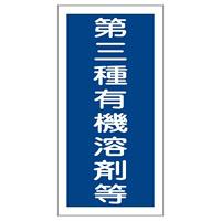 有機溶剤関係標識板 有機溶剤容器種別ステッカー 100×50mm 10枚1組 表示:第三種有機溶剤等 (032007)