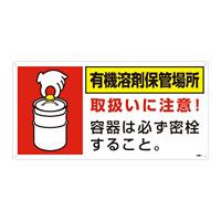 有機溶剤関係標識板 有機溶剤保管場所標識 300×600×1mm (032019)