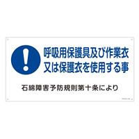 アスベスト関係標識板 石綿ばく露防止対策標識 600×300 呼吸用保護具及び… 仕様:ヨコ (033019)