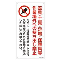 アスベスト関係標識板 石綿ばく露防止対策標識 600×300 器具・工具・足場・保護具等… 仕様:タテ (033020)