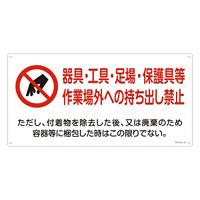 アスベスト関係標識板 石綿ばく露防止対策標識 600×300 器具・工具・足場・保護具等… 仕様:ヨコ (033021)