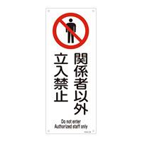 アスベスト関係標識板 石綿ばく露防止対策標識 450×180 表示:関係者以外立入禁止 (033026)