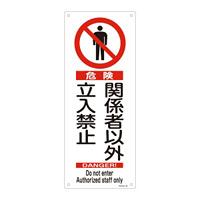 アスベスト関係標識板 石綿ばく露防止対策標識 450×180 表示:危険 関係者以外立入禁止 (033027)