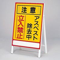 アスベスト関係標識板 アスベスト標識 スチール枠付 (033101)