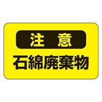 アスベスト関係標識板 アスベスト注意ステッカー 石綿廃棄物 10枚1組 表示:注意 黒 (033106)