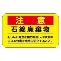 アスベスト関係標識板 アスベスト注意ステッカー 石綿廃棄物 10枚1組 表示:注意 赤 (033108)
