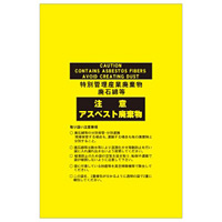 アスベスト関係標識板 アスベスト廃棄物袋 10枚1組 サイズ:1280×850 (033120)