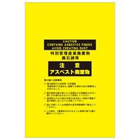 アスベスト関係 アスベスト廃棄物袋 10枚1組 サイズ:850×650 (033122)