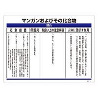 化学物質関係標識 450×600×1mm 表記:マンガンおよびその化合物 (035306)