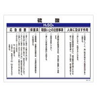 化学物質関係標識 450×600×1mm 表記:硫酸 (035307)