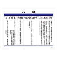 特定化学物質関係標識 450×600×1mm 表記:石綿 (035308)
