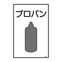LP高圧ガス関係標識板 ガス名標識 表示:プロパン (039101)