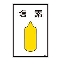 LP高圧ガス関係標識板 ガス名標識 表示:塩素 (039102)