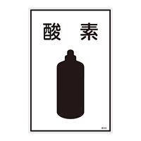 LP高圧ガス関係標識板 ガス名標識 表示:酸素 (039103)