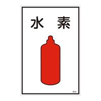 LP高圧ガス関係標識板 ガス名標識 表示:水素 (039104)