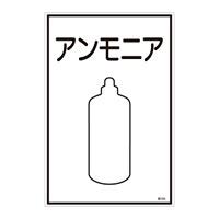LP高圧ガス関係標識板 ガス名標識 表示:アンモニア (039105)