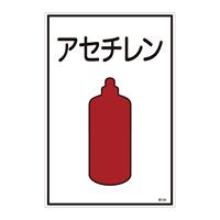 LP高圧ガス関係標識板 ガス名標識 表示:アセチレン (039106)